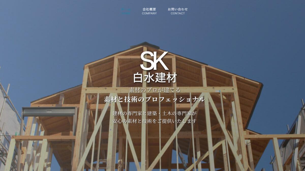 白水建材有限会社〈志免町の建築・リフォーム・外構・造園などお任せ下さい!〉